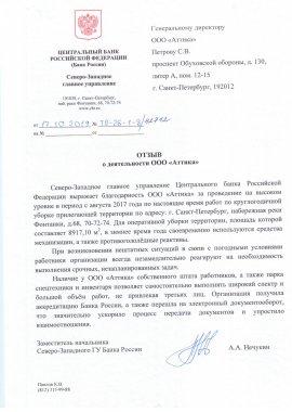 Зам.начальника Северо-Западного ГУ Банка России