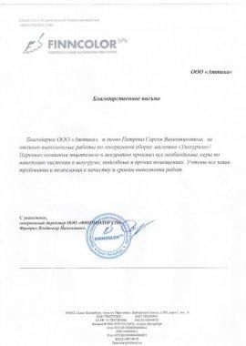 Генеральный директор ООО «Финнколор СПб»
