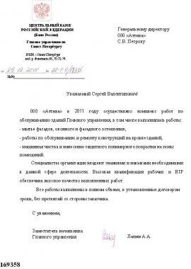 Заместитель начальника главного управление ЦБ РФ