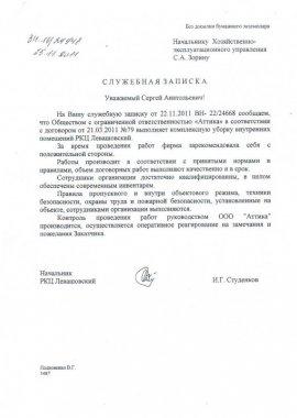 Начальник РКЦ Левашовский